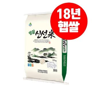 [18년햅쌀][슈퍼마트]신선미 해남 땅끝 쌀 10kg 백미