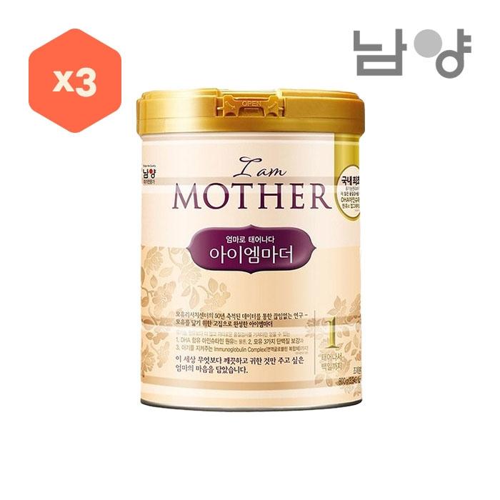 [슈퍼마트] 아이엠마더 분유 모음전