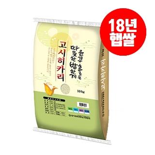 [18년햅쌀][슈퍼마트]따뜻한 밥한끼고시히카리10kg