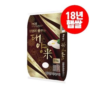[슈퍼마트] 태양미 백미 10kg