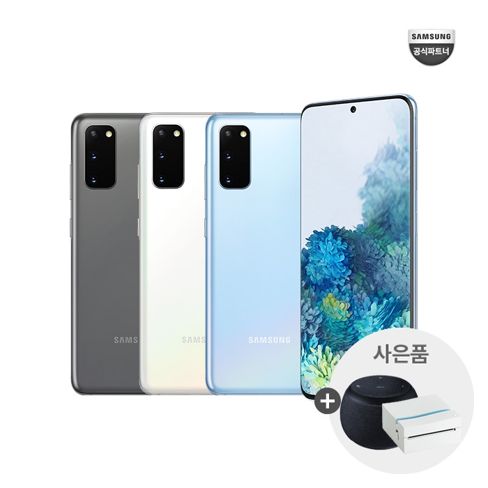 [사전판매] 삼성 자급제폰 갤럭시 S20 공기계 새상품