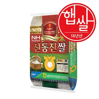 [18년 햅쌀][대용량] 농협 신동진쌀 20kg