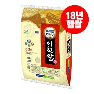 [슈퍼마트] 임금님표 이천쌀(추청) 20kg
