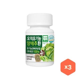 [티몬균일가] 오직유기농 양배추환 3개입