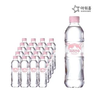 [티몬2020] 무한타임 아워홈 지리산수 핑크에디션 500ml x 100개