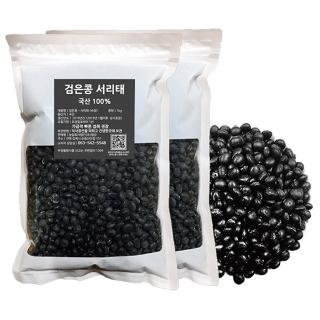 [슈퍼마트] 국산 햇 서리태 1kg