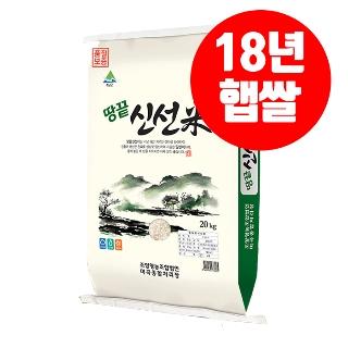 [18년햅쌀][슈퍼마트] 신선미 해남 땅끝 쌀 20kg 현미