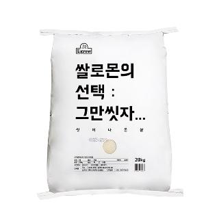 [무료배송]18년산 엘그로 씻어나온 쌀로몬 20kg